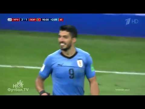 Уругвай 2-1 Португалия. 18 финала чемпионата мира по футболу 2018. Обзор матча