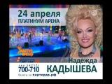Надежда Кадышева в Хабаровске 24 апреля 2014