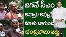 Public Talk On Who Should Be Next CM For Andhra Chandrababu Ys Jagan Pawan Kalyan Politics