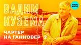 Вадим Кузема - Чартер на Ганновер 2 (Single 2018)