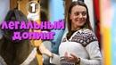 КОМЕДИЯ ВЗОРВАЛА ИНТЕРНЕТ! Легальный Допинг 1 Серия Русские комедии, сериалы