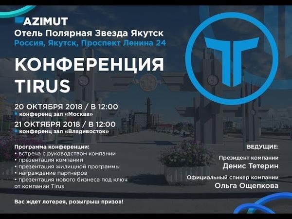 Конференция компании Tirus в городе Якутск
