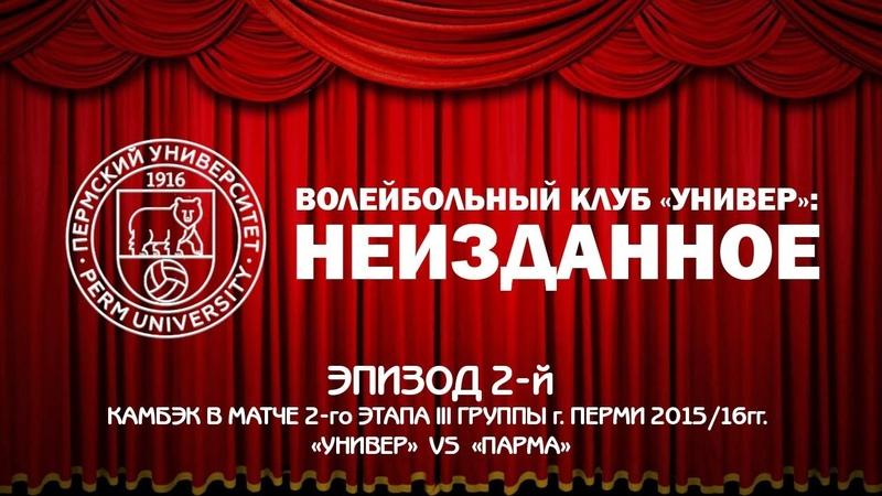 Камбэк в матче Универ - Парма, 20.03.2016г.