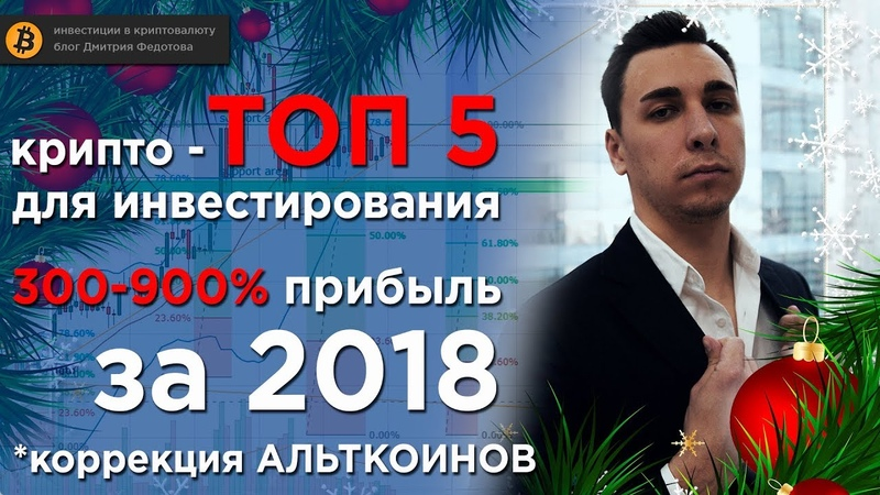 ТОП 5 криптовалют для инвестирования на 2018 год! 🔥 Прибыль с актива 300-900 📈