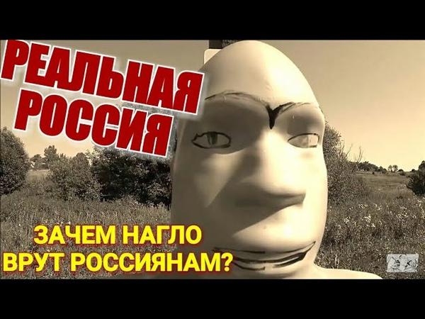 РЕАЛЬНАЯ сегодняшняя Россия | Федеральные каналы нагло врут | Люди бросают свои дома