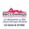 """Самый развратный VIP-клуб """"БЕССОННИЦА""""-Ульяновск"""