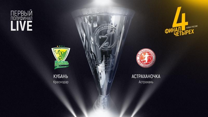 Кубань vs Астраханочка | Полуфинал Кубка России