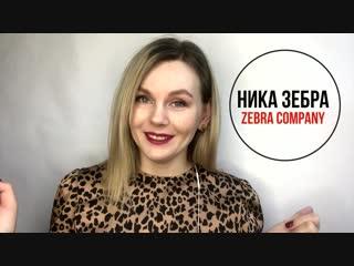 Ника Зебра - Приглашение на Business Insight Орел 2018