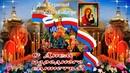 Оригинально поздравить 4 ноября с Днем иконы Казанской Божьей Матери! С днем Народного Единства!