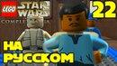 Игра ЛЕГО Звездные войны The Complete Saga Прохождение 22 серия LEGO Star Wars