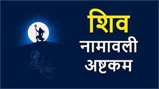 Lord Shiva   Most Powerful Song   Shiv Naamavali Ashtakam