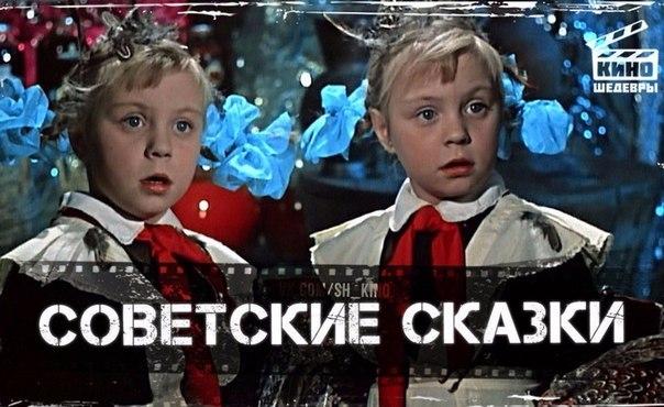 Лучшие фильмы - сказки советской эпохи!