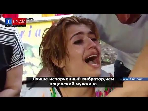 Чего и ( или ) кого хотят армянки ?