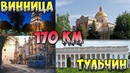 Тульчин - Вінниця - Тульчин 170км