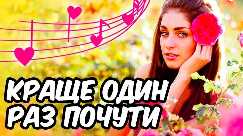 Неможливо Відірватись! Українські Сучасні Пісні - Українська Музика 2018