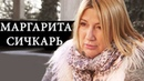 Маргарита Сичкарь - О счастье, Портнягине и бандитах 90-х идущих на выборы / Дипломат