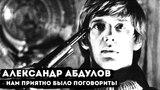 Александр Абдулов - Нам приятно было поговорить!