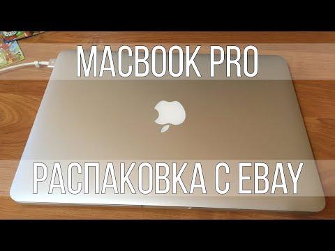 Распаковка Macbook Pro с Ebay. Отзыв о доставке Бандеролька