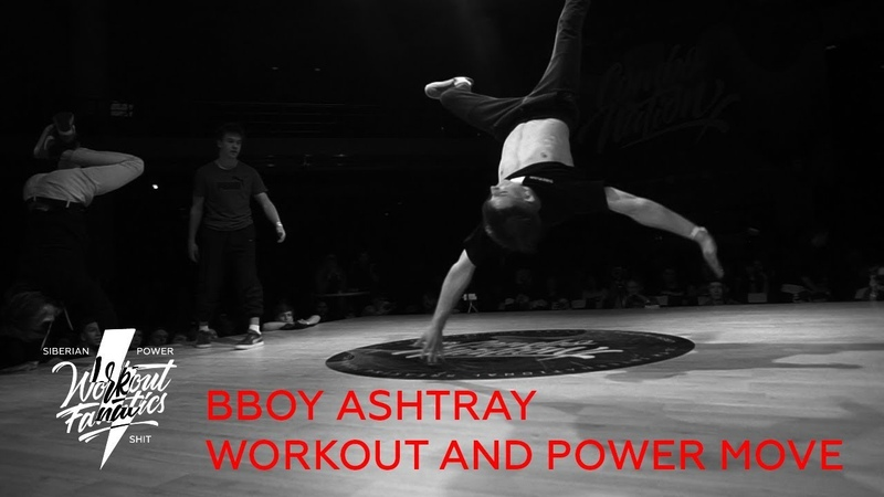 WRKTFNTCS CREW BBOY ASHTRAY WORKOUT AND POWER MOVE RAW FOOTAGE