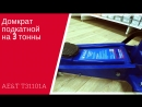 Домкрат подкатной AE T T31101A