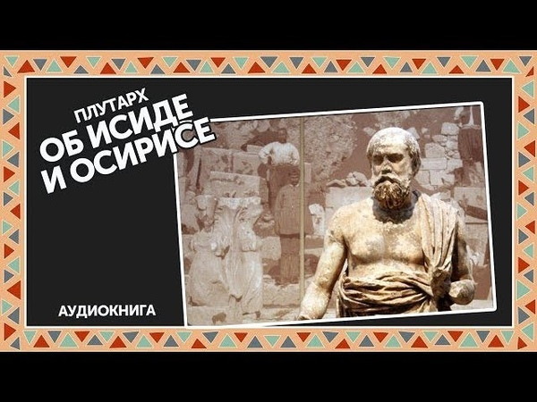 Плутарх - Об Исиде и Осирисе (часть восьмая)