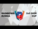 Rainbow6-RUSSIAТурнир 5on5 Bomb Skin Cup 1