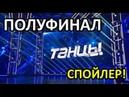 ТАНЦЫ ТНТ 5 сезон 20 выпуск 15 12 2018 Кого выгнали СПОЙЛЕР