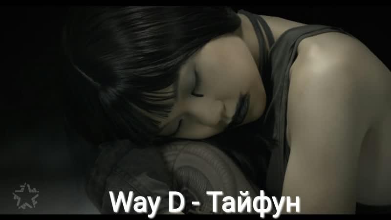 Way D - Тайфун (Премьера клипа 2019)