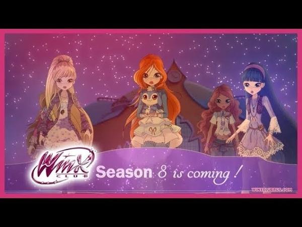 Новости 8 сезон Винкс новая анимация 0 0 » Freewka.com - Смотреть онлайн в хорощем качестве