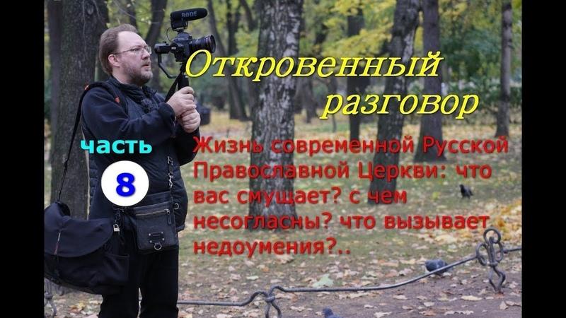 Жизнь современной Русской Православной Церкви. Что вас смущает и вызывает вопросы. Часть 8