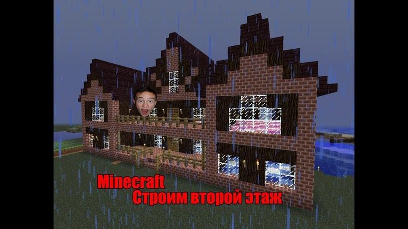 Второй этаж ➤ Minecraft ➤ 2