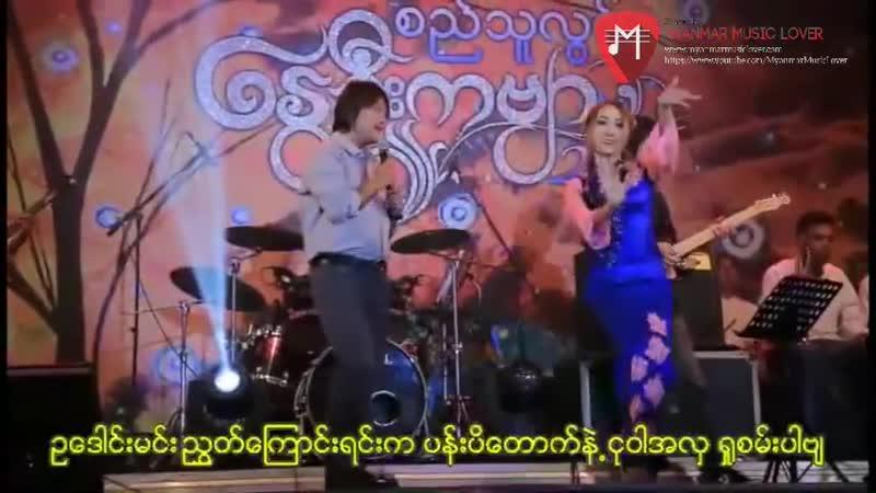 SI Thu Lwin အက Hnin Sat Pwint Hlwar - A Tar Yay Nan Ka Ma Nyo Mya