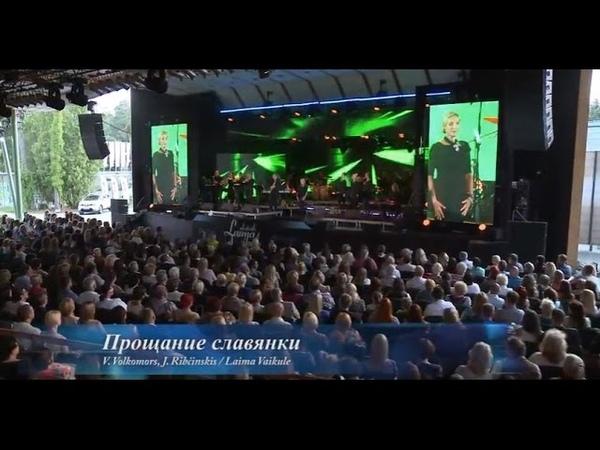Laima Vaikule - Прощание славянки (festivāls Laima Vaikule Jūrmala Rendez-Vous 2015)