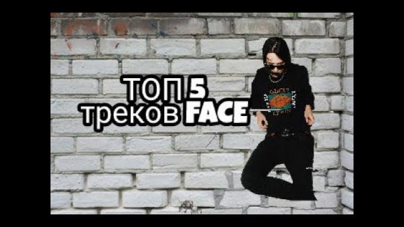 Топ 5 треков FACE В NO LOVE