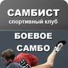 БОЕВОЕ САМБО/МИКС ФАЙТ - СПб