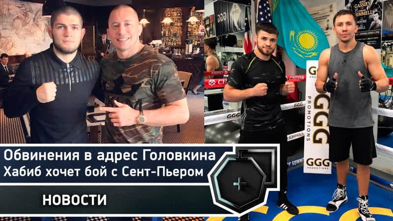 Обвинения в адрес Головкина от Мадиева, Хабиб хочет бой с Сент-Пьером, Ломаченко-Кролла   FightSpace