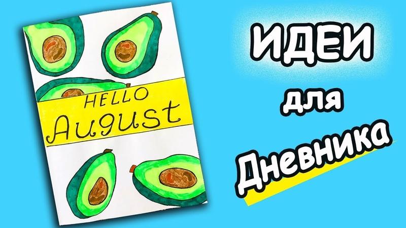 Как украсить личный дневник ИДЕИ оформления лд на Август / Идеи ЛД 0