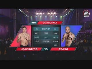 Профессиональный бокс. Илья Квасников против Ясина Абачи