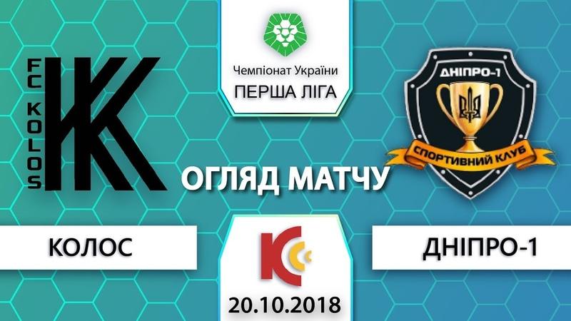 Перша ліга. 14-й тур. Колос (Ковалівка) - СК Дніпро-1 (Дніпро) 1:1. Огляд матчу. (20.10.2018 р.)