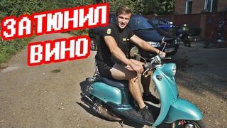 Затюнил скутер Yamaha Vino обзор