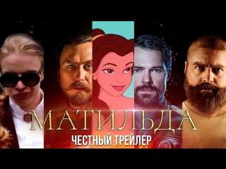 МАТИЛЬДА [super] честный трейлер