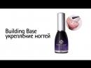 Building Base укрепление натуральных ногтей