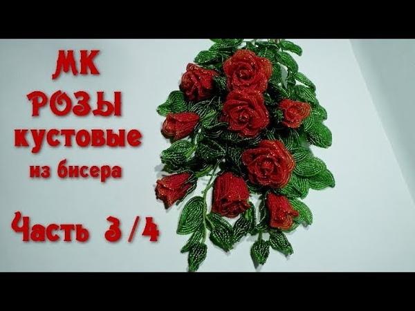 Розы кустовые из бисера Мастер класс Часть 3 4 Букет роз из бисера Beaded Roses