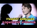 10 ИДЕАЛОВ ДЕВУШЕК КОРЕЙСКИХ АЙДОЛОВ   K-POP ARI RANG