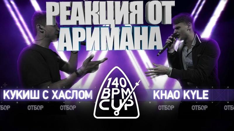 140 BPM CUP: КУКИШ С ХАСЛОМ X KHAO KYLE (Отбор) РЕАКЦИЯ(AHRIMAN)