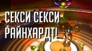 Sexy Sexy Reinhardt RUS Секси секси Райнхардт Official Karaoke Music Video by andygmb