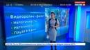 Новости на Россия 24 • Еще одна версия пожара в Ростове-на-Дону - удар подполья