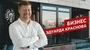 Бизнес Эдуарда Краснова. Что думают прохожие о кофе. Как открыть кофейню