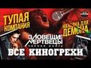 Все киногрехи Зловещие мертвецы: Чёрная книга