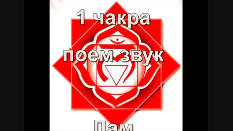 5. Мантра для Развития Всех Чакр (Активация)